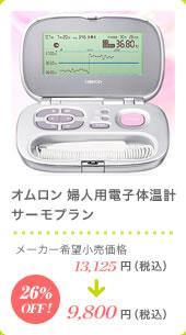 オムロン 婦人用電子体温計 サーモプラン メーカー希望小売価格13,125円(税込)が26%OFFの9,800円(税込)