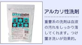 アルカリ性洗剤:重曹系の洗剤は血液の汚れをしっかり落してくれます。つけ置き洗いが効果的。