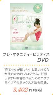 プレ・マタニティ・ピラティス DVD 3,402円(税込)