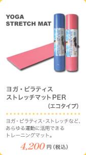 ヨガ・ピラティスストレッチマットPER(エコタイプ) 4,200円(税込)