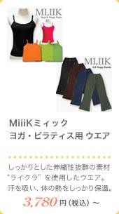 MiiiKミィック ヨガ・ピラティス用 ウエア 3,780円(税込)