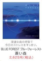 BLUE FOREST ブルーフォーレスト 蒼い森