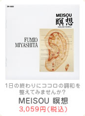 MEISOU 瞑想