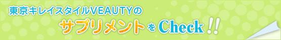 東京キレイスタイルVEAUTYのサプリメントをCheck!!